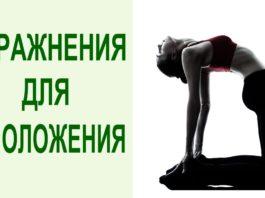 5 омолаживающих упражнений — практиковать ВСЕМ!