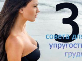 Эти 3 приема вернут груди утраченную форму: в комплексе еще эффективнее!