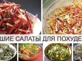 Лучшие рецепты салатов для похудения