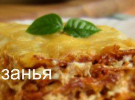 Лазанья — очень вкусное итальянское блюдо!