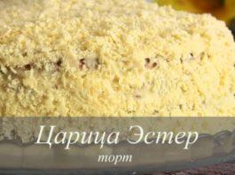 Маковый торт «Царица Эстер» Неимоверный вкус!