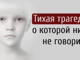 Тихая трагедия наших детей, о которой никто не говорит