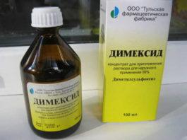Если сустав болит — есть дешевый Димексид!