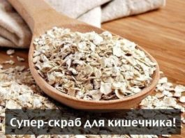 СУПЕР-СКРАБ ДЛЯ КИШЕЧНИКА (до минус 11 кг за месяц!)