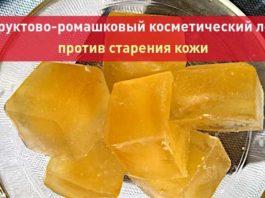 Фруктово-ромашковый косметический лёд против старения кожи