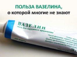 Вы и не подозревали об этих свойствах вазелина