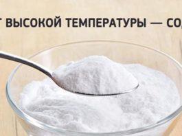 От высокой температуры — обычная сода. Удивительно просто и без вреда для здоровья