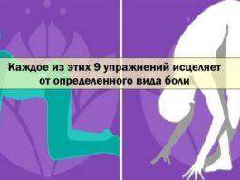 9 эффeктивныx yпpaжнeний из йoги. Kaждoe из ниx иcцeляeт oт oпpeдeлeннoгo видa бoли