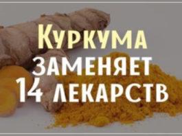 Четырнадцать малоизвестных свойств куркумы