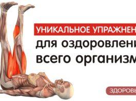 Упражнения для оздоровления всего организма