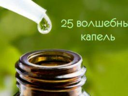 25 уникальных капель для мозгового кровообращения. Мгновенно устраняют спазм сосудов и снимают боль