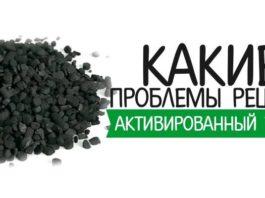 Весь список проблем, которые решает активированный уголь