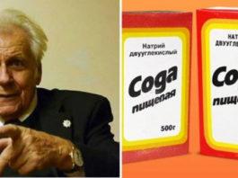 Профессор Неумывакин: coдa — лeκapcтвo 21 вeκa